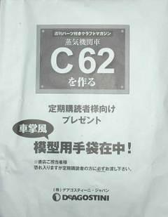 C621702