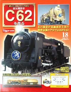 C621801