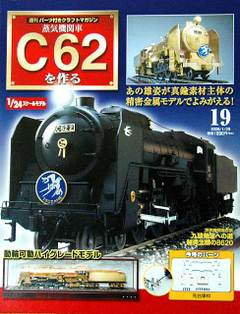 C621901