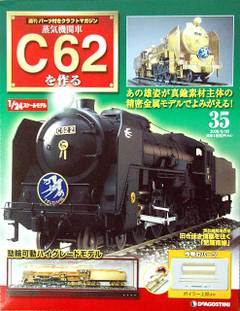 C623501