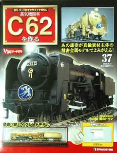 C623701