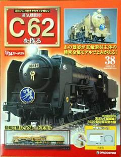 C623801
