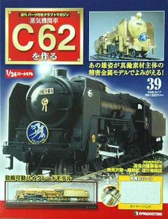 C623901