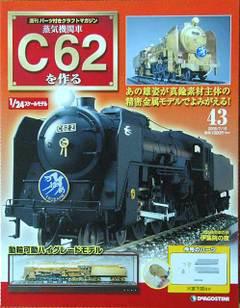 C624301