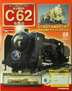 C624801