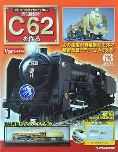 C626301