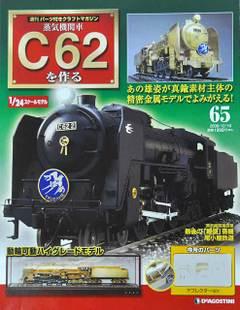 C626501
