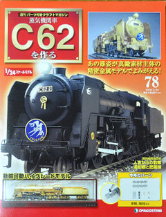 C627801