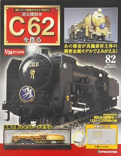 C628201