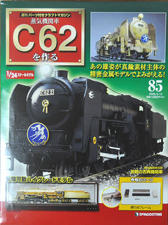 C628501
