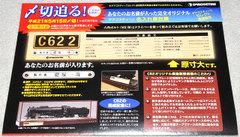 C628503