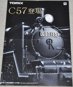 Tomixc5701