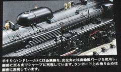 Tomixc5703