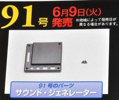 C629016