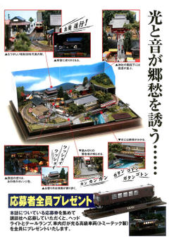 Tetsudoumokei_000
