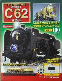 C6210001