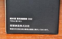 C6203
