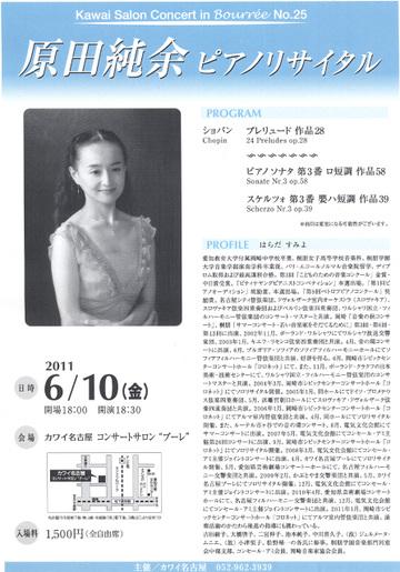 20110610_5