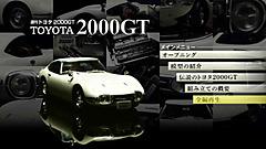 2000gt0107