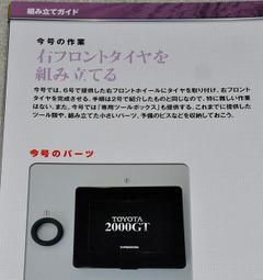 2000gt0704