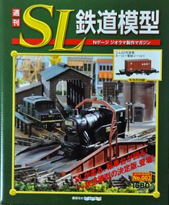 Sl0201