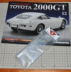 2000gt1202