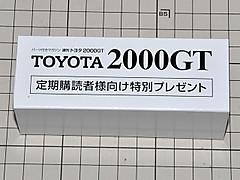 2000gt1703