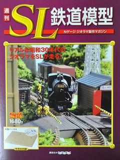 Sl1601