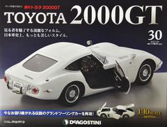 2000gt3001