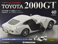2000gt4001