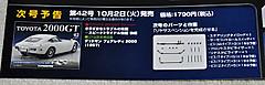2000gt4116