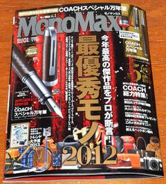 Monomax130101