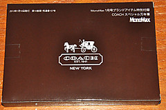 Monomax130103