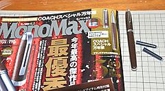 Monomax130131