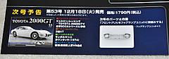 2000gt5216