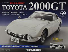 2000gt5901