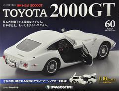 2000gt6001
