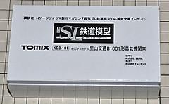 Slb100102