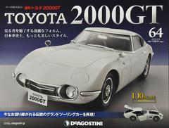 2000gt6401