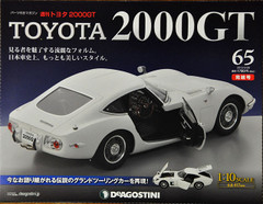 2000gt6501