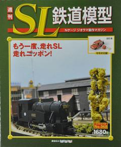 Sl6801