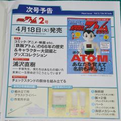 Atom0112