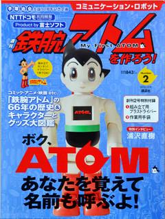 Atom0201