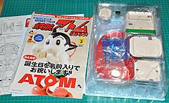 Atom030405