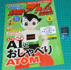 Atom030414