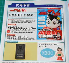 Atom070833