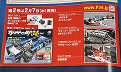 P345212