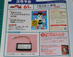 Atom596023