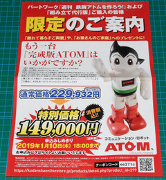 Atom697003