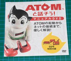 Atom697013